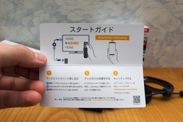 How to setup and use chromecast5