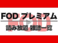 FODプレミアム:読み放題雑誌一覧_アイキャッチ