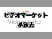 ビデオマーケット番組表:ジャンル別作品ラインナップ一覧_アイキャッチ
