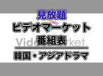 ビデオマーケット番組表【見放題配信】:韓国・アジアドラマ作品ラインナップ一覧_アイキャッチ