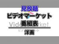 ビデオマーケット番組表【見放題配信】:洋画作品ラインナップ一覧_アイキャッチ