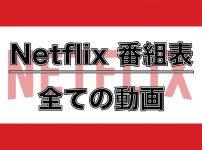 Netflix番組表:全ての動画作品ラインナップ_アイキャッチ