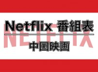 Netflix番組表:中国映画作品ラインナップ_アイキャッチ