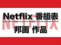 Netflix番組表:邦画作品ラインナップ_アイキャッチ