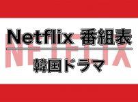 Netflix番組表:韓国ドラマ作品ラインナップ_アイキャッチ