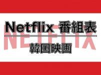 Netflix番組表:韓国映画作品ラインナップ_アイキャッチ