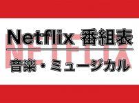 Netflix番組表:音楽・ミュージカル作品ラインナップ_アイキャッチ