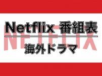 Netflix番組表:海外ドラマ作品ラインナップ_アイキャッチ