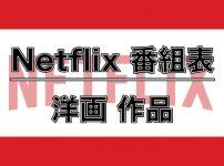 Netflix番組表:洋画作品ラインナップ_アイキャッチ