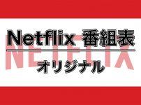 Netflix番組表:オリジナル作品ラインナップ_アイキャッチ