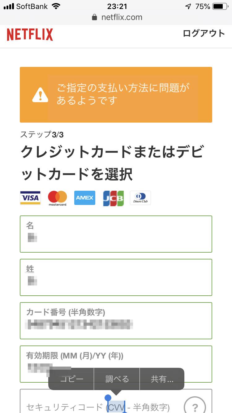 方法 支払い ネット フリックス