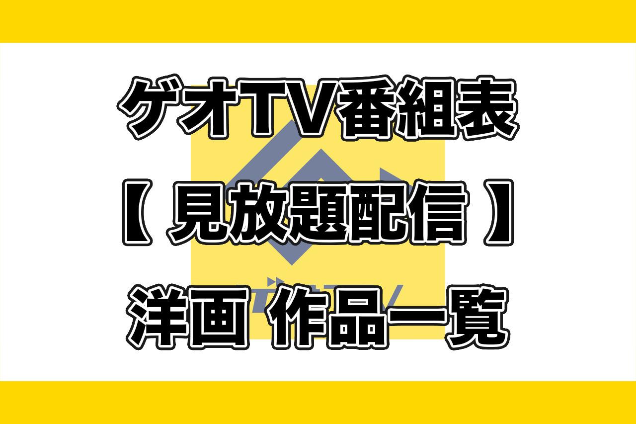 ゲオTV番組表【見放題配信】:洋画(映画)作品ラインナップ一覧_アイキャッチ