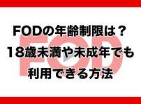 FOD年齢制限_アイキャッチ