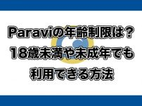Paravi未成年OK_アイキャッチ