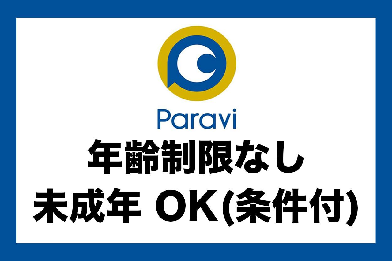 Paravi年齢制限なし。未成年条件付OK.