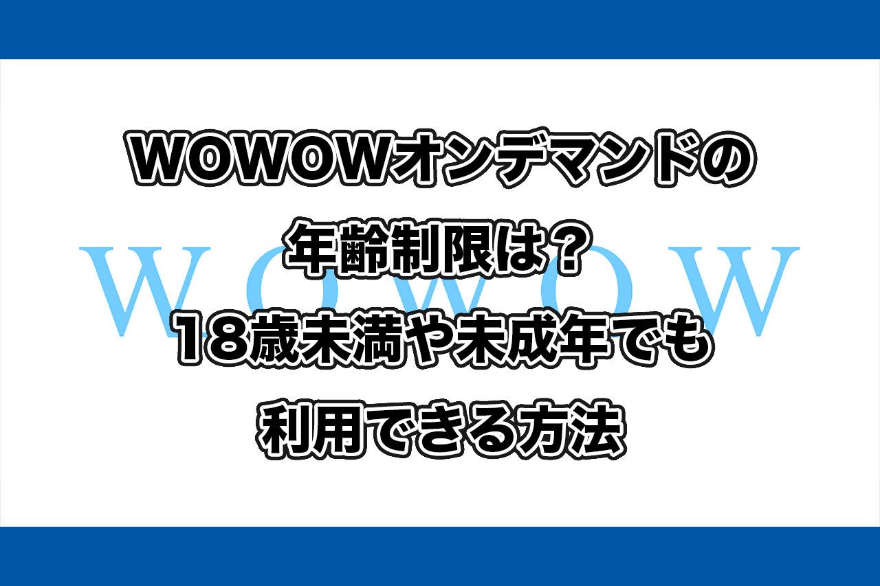 WOWOWオンデマンド未成年記事_アイキャッチ