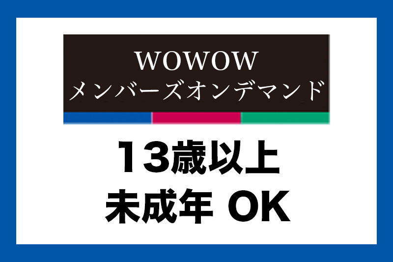 WOWOWオンデマンド年齢制限13歳以上。未成年OK
