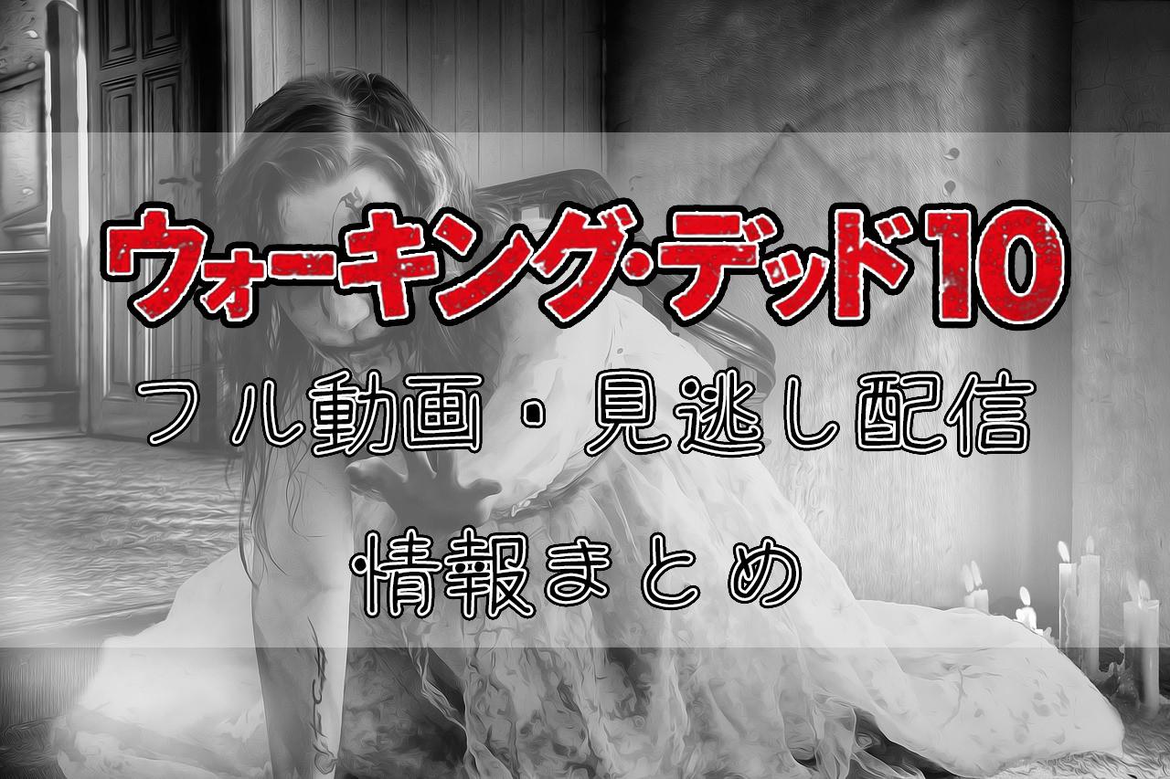 ウォーキング・デッドシーズン10見逃し配信_アイキャッチ