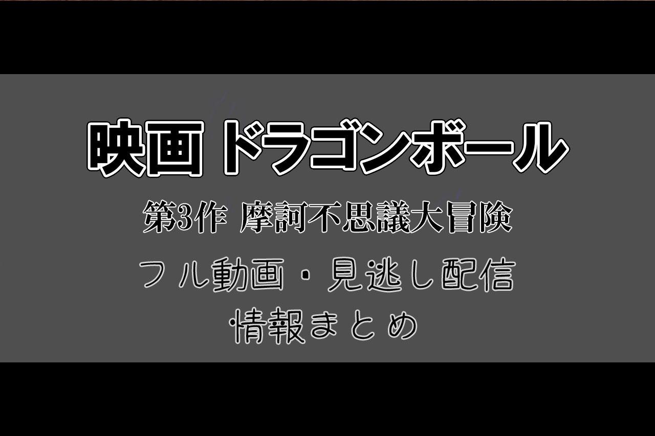 劇場版 ドラゴンボール 第3作 摩訶不思議大冒険。フル動画・見逃し配信。アイキャッチ