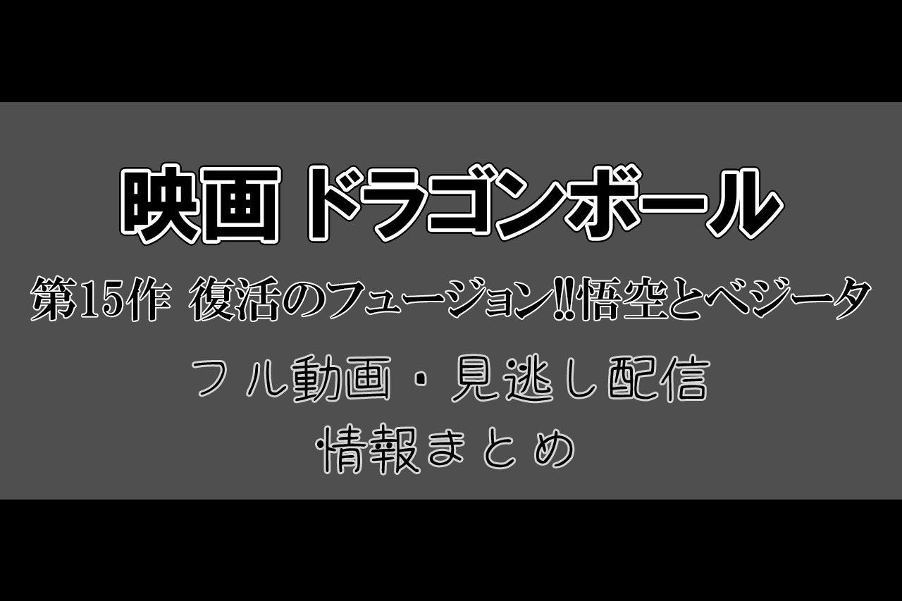 劇場版 ドラゴンボール 第15作 復活のフュージョン!!悟空とベジータ。フル動画・見逃し配信。アイキャッチ