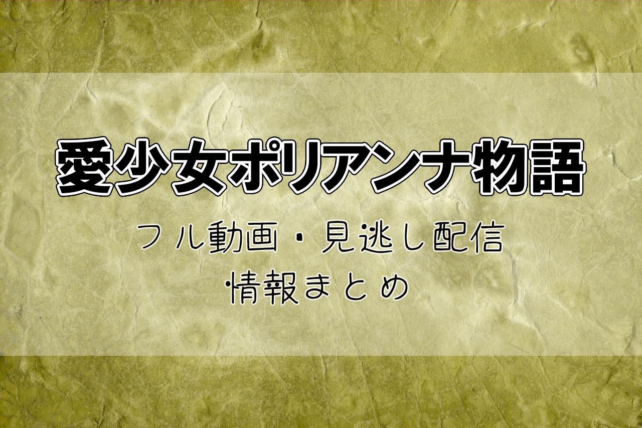 愛少女ポリアンナ物語。フル動画・見逃し配信。アイキャッチ