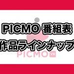 PICMO番組表:作品ラインナップ一覧_アイキャッチ