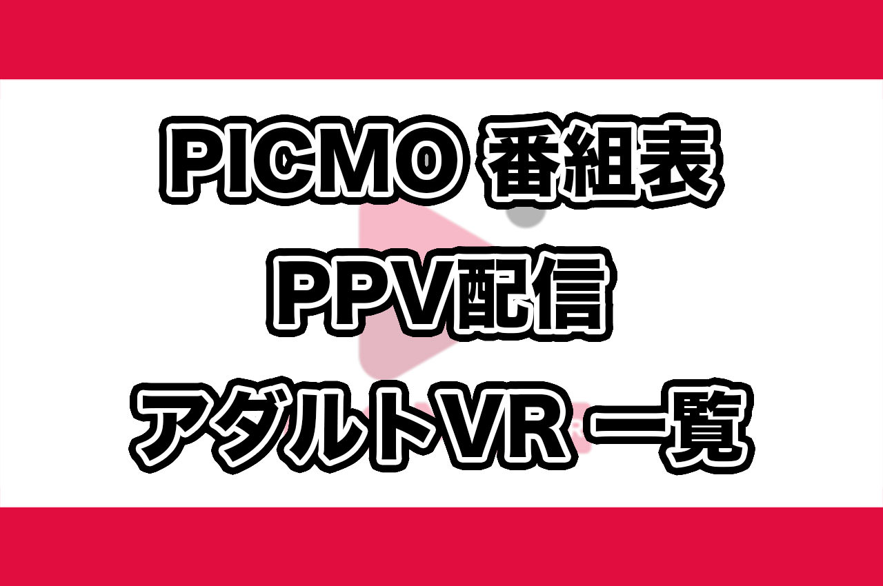 PICMO番組表【PPV配信】:アダルトVR作品一覧_アイキャッチ