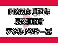 PICMO番組表【見放題配信】:アダルトVR作品一覧_アイキャッチ