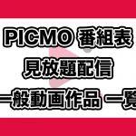 PICMO番組表【見放題配信】:一般動画作品一覧_アイキャッチ