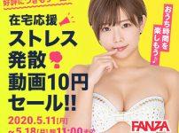 Fanza10円キャンペーン_202005