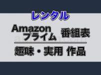 Amazonプライム番組表【レンタル・購入配信】:趣味・実用作品ラインナップ_アイキャッチ