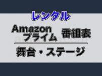 Amazonプライム番組表【レンタル・購入配信】:舞台・ステージ作品ラインナップ_アイキャッチ