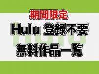 Hulu登録不要。無料作品一覧_アイキャッチ