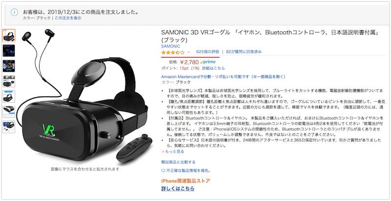 SAMONIC 3D VRゴーグル。アマゾンレビュー