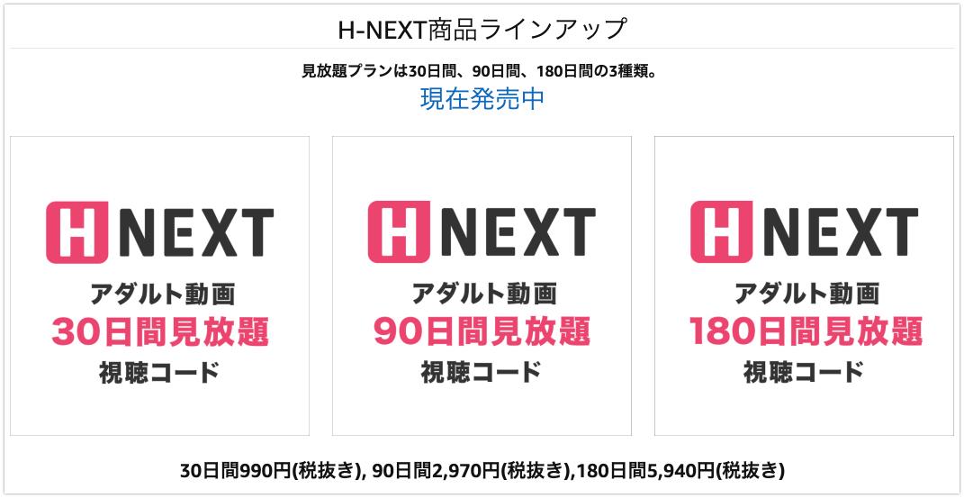 H-NEXT視聴コード3種類