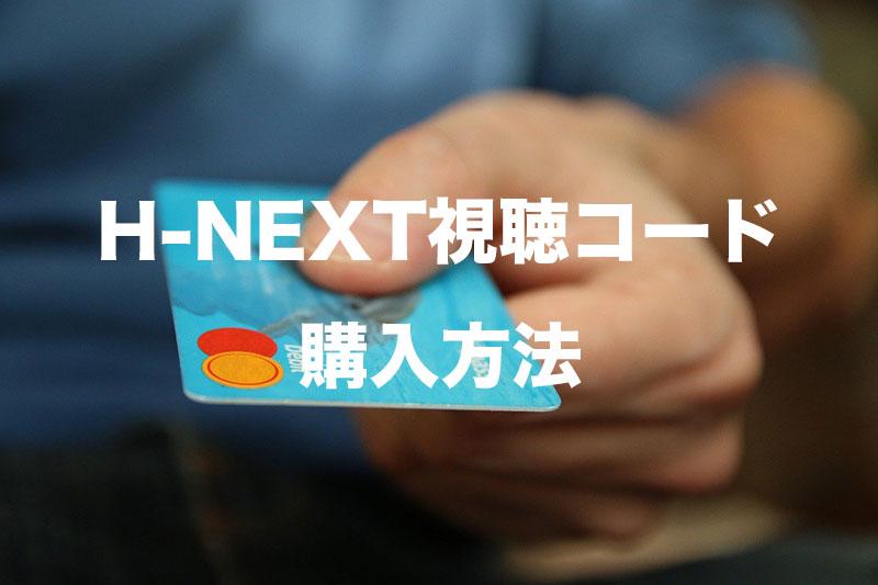 H-NEXT視聴コードの購入方法