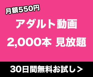 FANZA見放題chライトバナー。月額550円でアダルト動画2,000本見放題