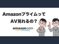 AmazonプライムってAV見れるの?