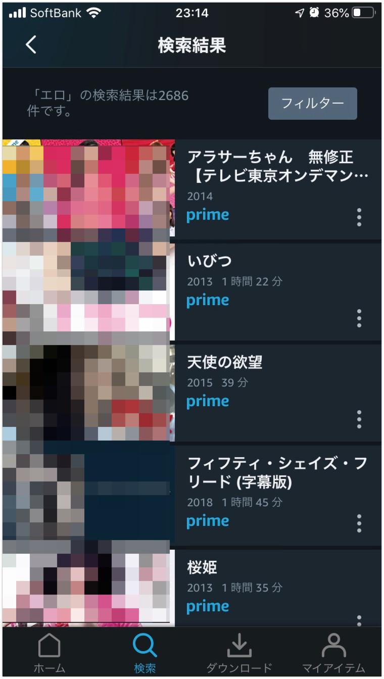 Amazonプライム「エロ」検索2