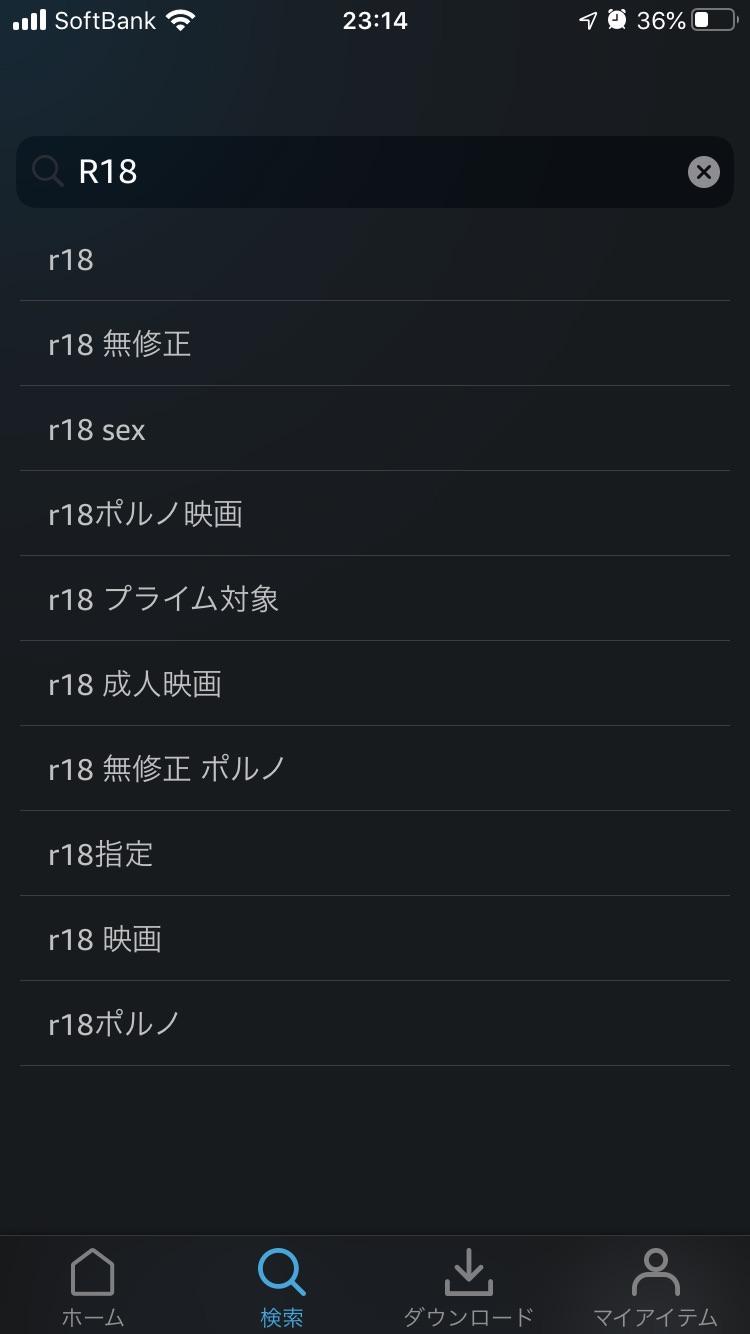 Amazonプライム「エロ」検索4