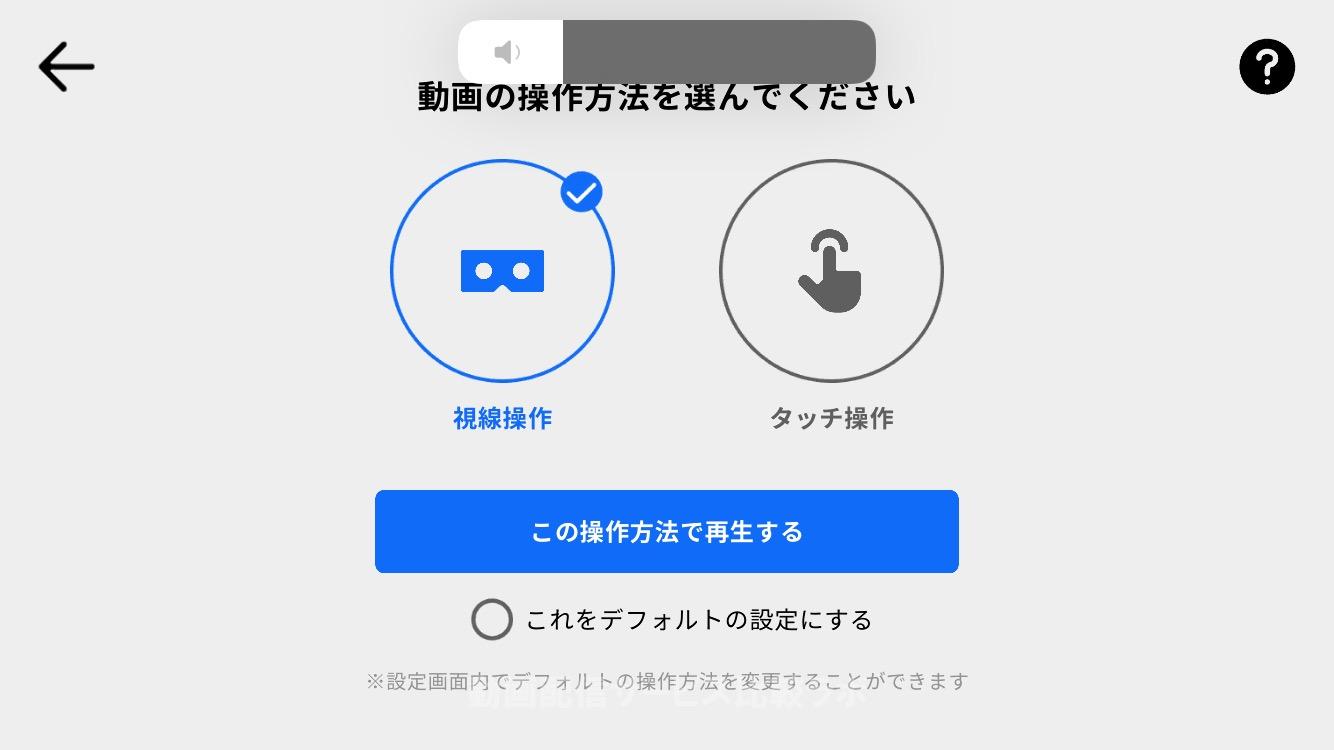 DMMVR動画アプリ操作画面1