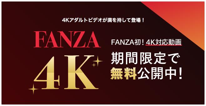FANZA初4Kアダルト作品無料公開