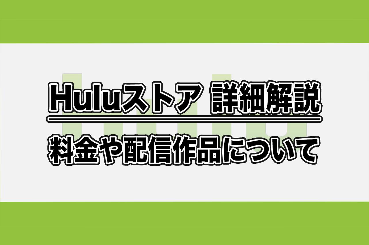 huluストア詳細解説_アイキャッチ