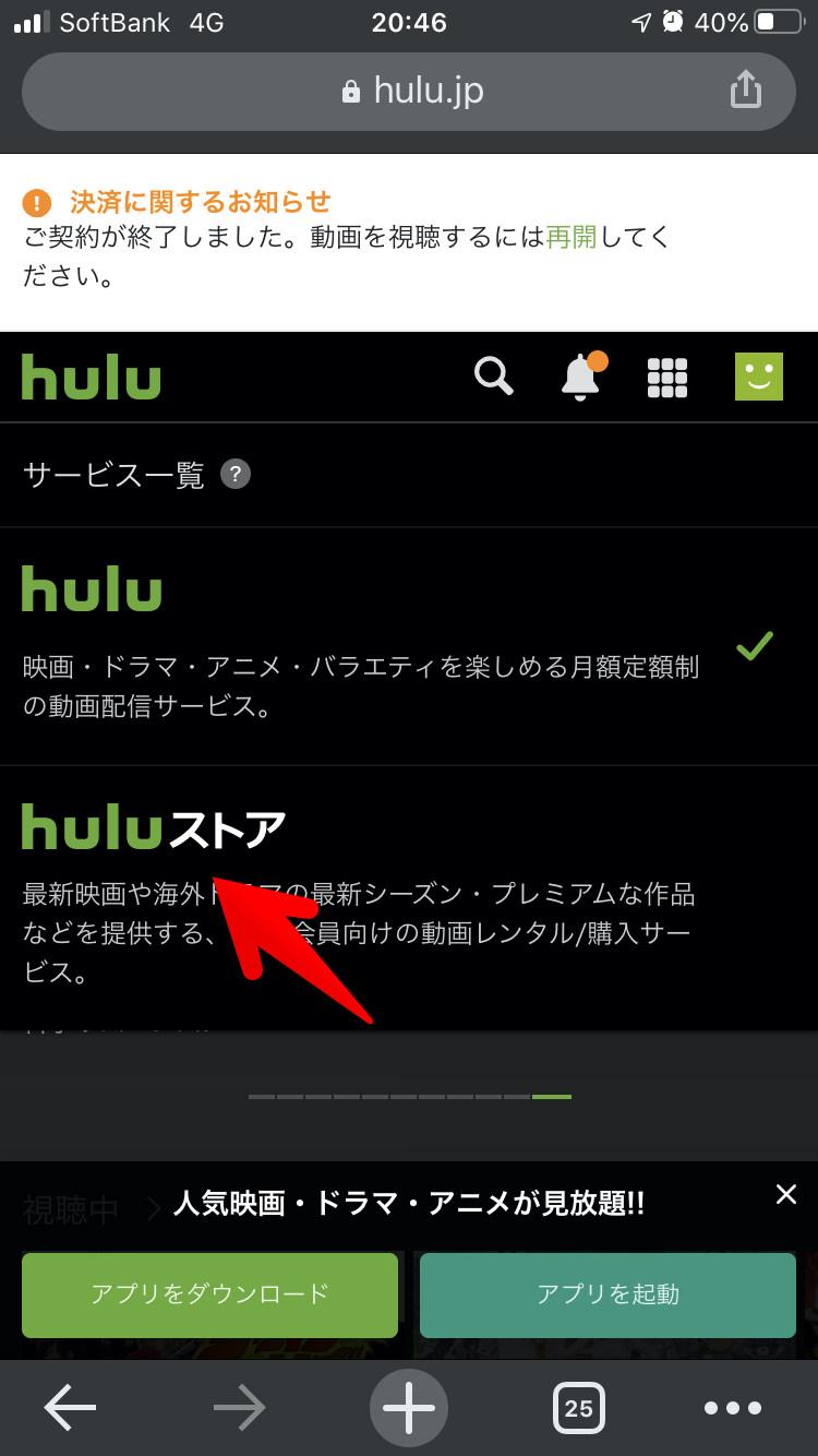 Huluストアの作品料金の確認方法2