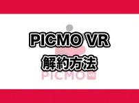 PICMO VR解約方法