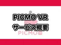 PICMO VRサービス概要